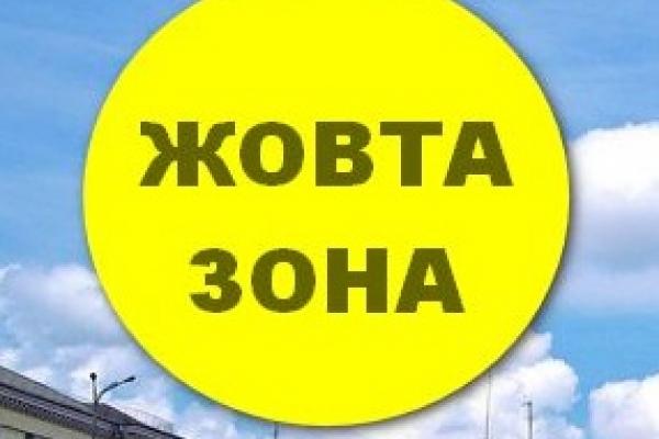«Жовта» епідемічна зона на Рівненщині: що дозволяється?