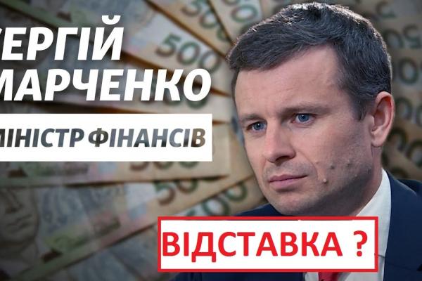 У Верховній Раді зареєстрована постанова щодо звільнення Міністра фінансів Марченка