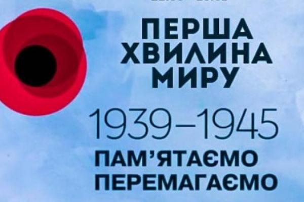 Восьмого травня у Рівному зустрінуть «Першу хвилину миру»