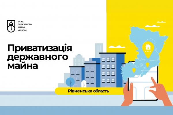 У Рівненській області виставлено на приватизацію 20 будівель: перелік об'єктів