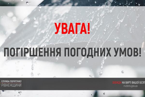 Рятувальники Рівненщини закликають громадян бути максимально обережними в негоду!