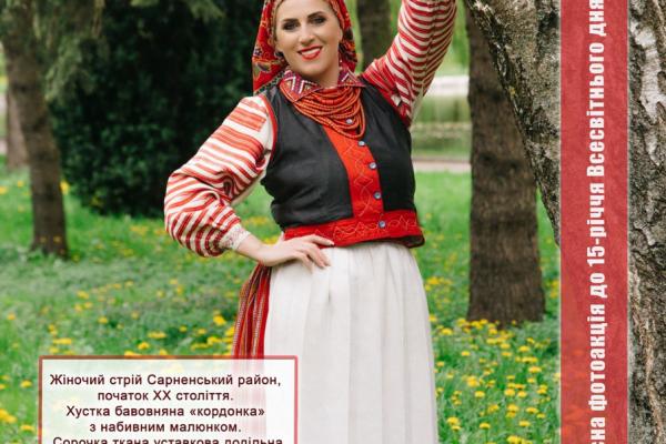 На Рівненщині відбудеться фотомистецька акція «КУХОР» з нагоди Дня вишиванки