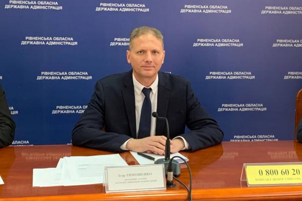 На Рівненщині реалізували півсотні об'єктів держмайна на загальну суму 20 млн грн