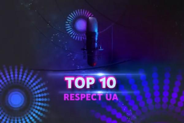 TOP 10 RESPECT UA - підтримай українських виконавців (ВІДЕО)