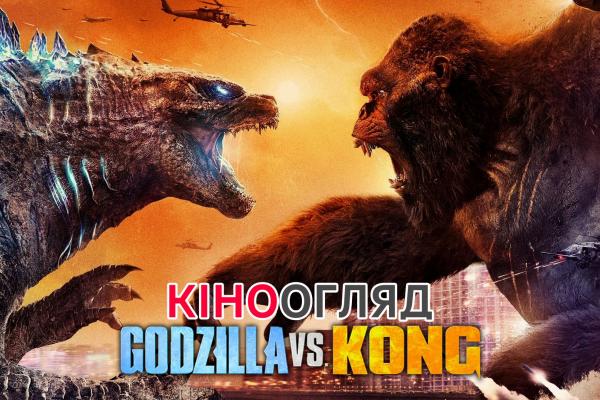КІНООГЛЯД: Годзілла проти Конга