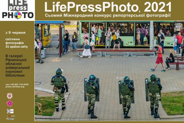 Life Press Photo 2021: рівнянам покажуть, яким світ є сьогодні