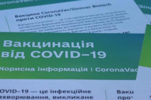 У Рівному запрацює Центр із вакцинації населення проти COVID-19