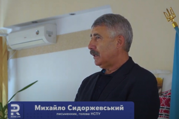 Рівненській обласній організації Національної спілки письменників України - 35 років! (ВІДЕО)