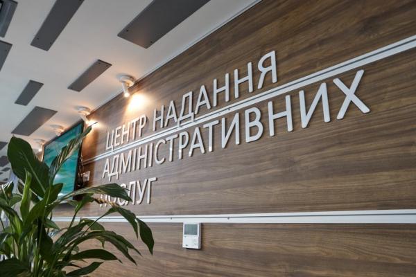 Рівненщина отримає понад 14 мільйонів субвенції на ЦНАПи