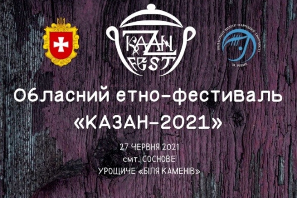 «КАЗАН-ФЕСТ» запрошує на Рівненщину!