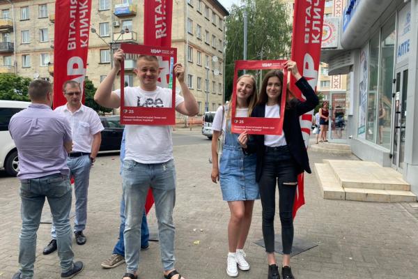 «Знаю свої права» – партія УДАР ініціювала всеукраїнську акцію до Дня Конституції України