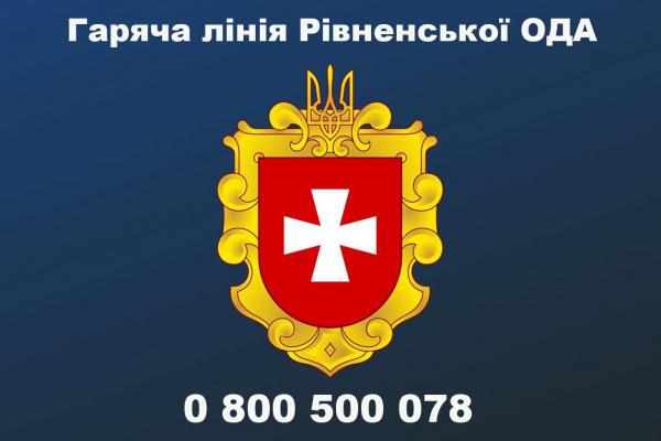 Телефони екстрених і аварійних служб Рівненщини