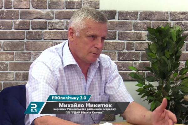 Екс-директор «Рівнесільмаша» очолив осередок партії «УДАР Віталія Кличка» у Рівненському районі
