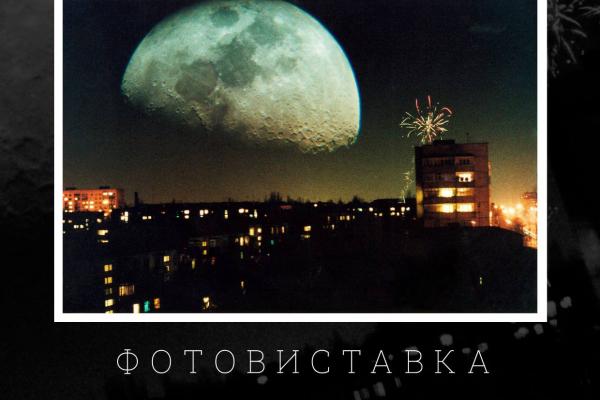 Олександр Майструк запрошує на ювілейну фотовиставку «Погляд з Вікна - 20 років»