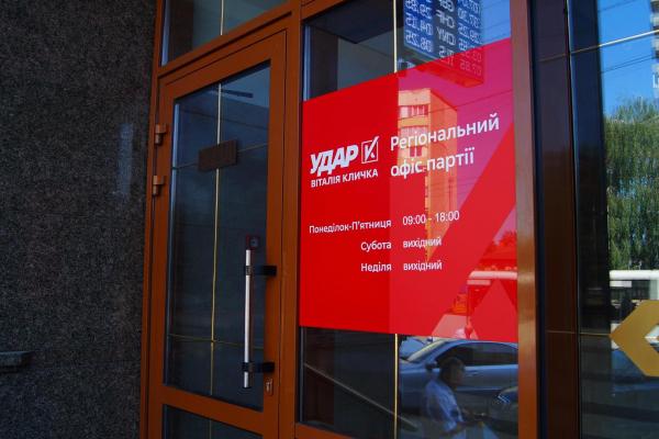 Публічний офіс партії «УДАР Віталія Кличка» відкрили у Рівному (ВІДЕО)