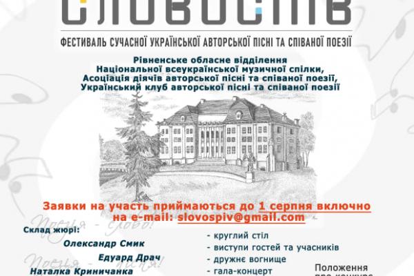 Вперше у Рівному до 30 років Незалежності України відбудеться унікальний всеукраїнський фестиваль