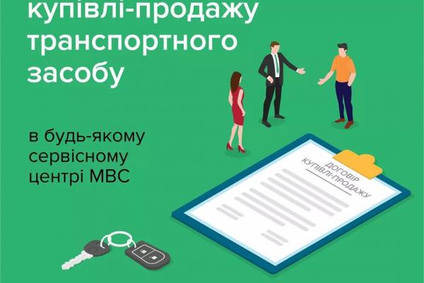 Договір купівлі-продажу авто в сервісних центрах МВС Рівненщини – безкоштовно та надійно