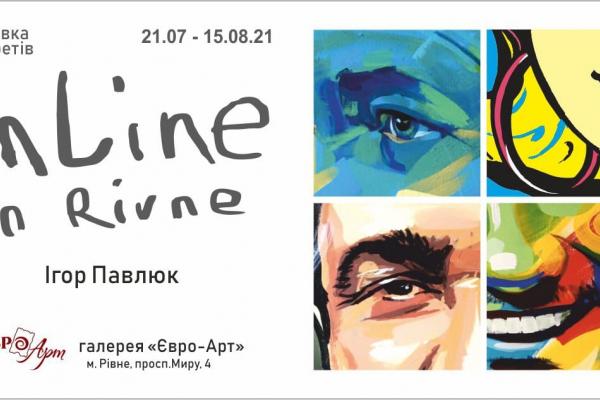 Ігор Павлюк «Online in Rivne»: виставка інтерактивних портретів вже чекає!