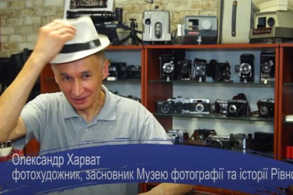 Музей фотографії та історії Рівного вже приймає відвідувачів (ВІДЕО)