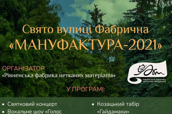 Рівненська фабрика нетканих матеріалів запрошує на Свято вулиці Фабрична
