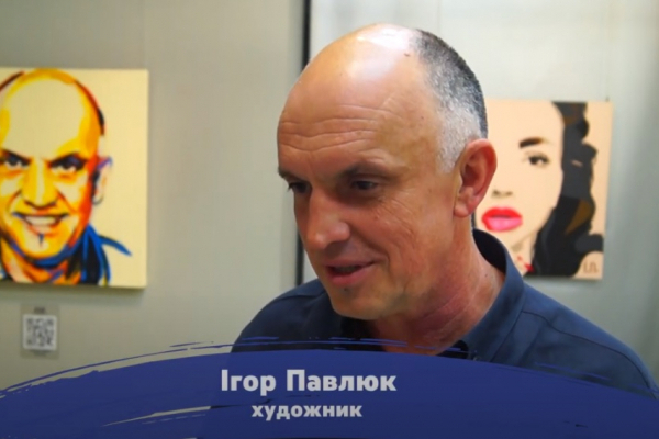 Рівненський художник Ігор Павлюк презентував виставку інтерактивних портретів (ВІДЕО)