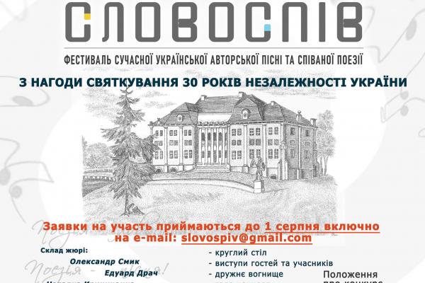 На Рівненщині відбудеться фестиваль сучасної української пісні та співаної поезії «СЛОВОСПІВ»