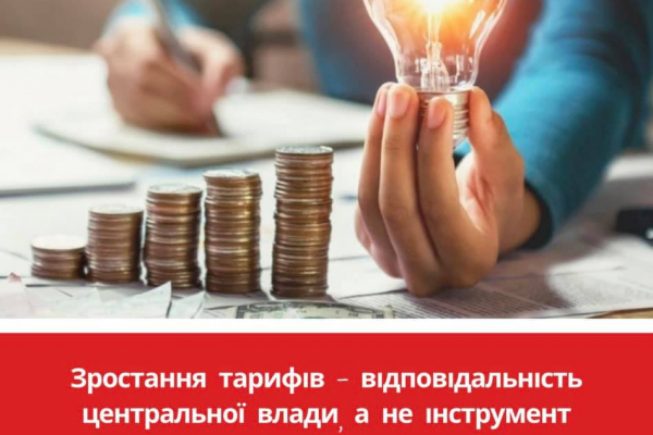 Комунальні тарифи в Україні зросли в ціні