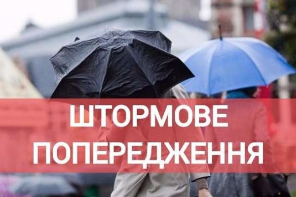 Рівненщина: на завтра оголошено штормове попередження