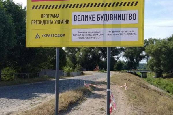 Рівненщина: розпочато будівництво дороги на Біле Озеро