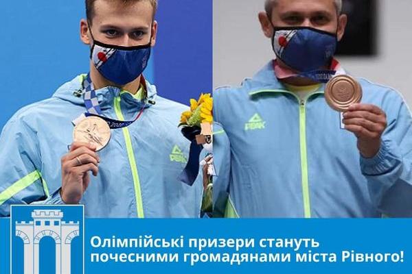 Секретар Рівненської міської ради Віктор Шакирзян ініціював присвоєння звання «Почесний громадянин Рівного» двом олімпійцям