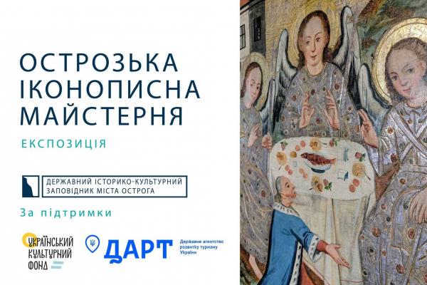 Унікальні ікони святих, які посміхаються, можна буде дослідити на новій виставці в Острозі