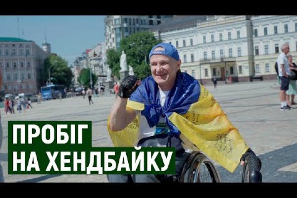Рівне прийме естафету Всеукраїнського пробігу назвою «Від Карпат до Маріуполя»