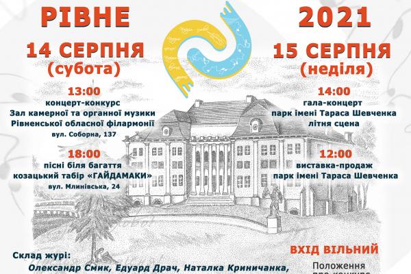 Програма фестивалю сучасної української авторської пісні та співаної поезії «СЛОВОСПІВ»