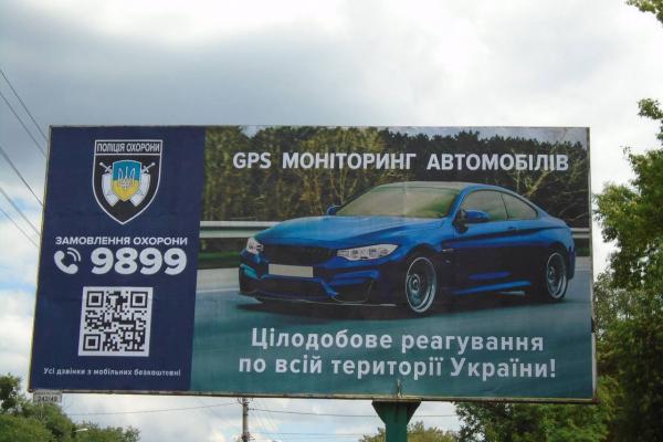 Управління поліції охорони в Рівненській області повідомляє, як захистити своє авто