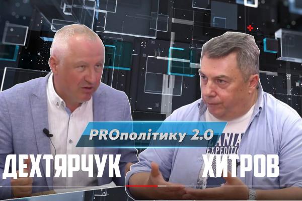 Олександр Дехтярчук: «Країні потрібні системні зміни» (ВІДЕО)