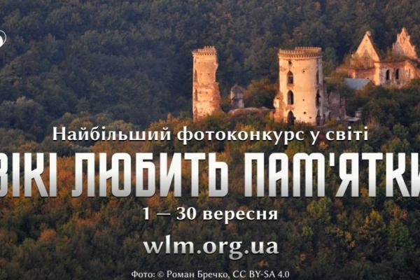 Фотолюбителів Рівненщини запрошують на конкурс «Вікі любить пам'ятки»