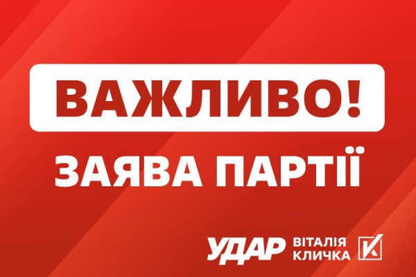 Тиск на лідера УДАРу Віталія Кличка – це спроби Банкової знищити політичного конкурента, – заява партії «УДАР Віталія Кличка»
