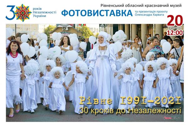 Олександр Харват запрошує на виставку «Рівне 1991-2021. 30 кроків до Незалежності»