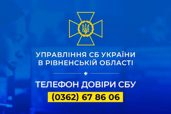 Управління СБ України в Рівненській області закликає громадян бути пильними!