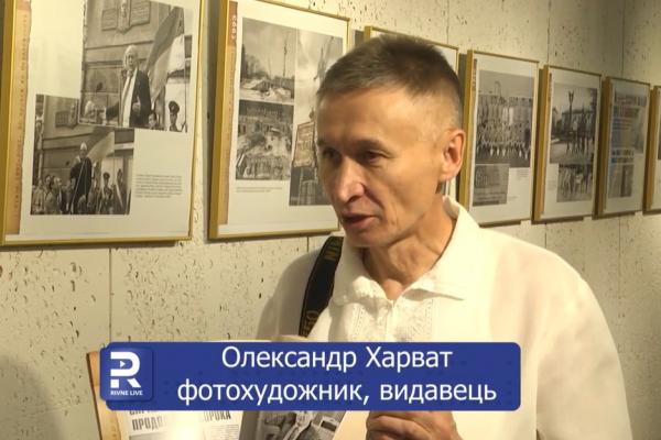 Олександр Харват презентував у Рівному фотоальбом «З0 кроків до Незалежності» (ВІДЕО)