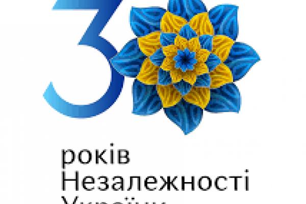 На Рівненщині відбудуться урочисті заходи з нагоди 30-тої річниці Незалежності України