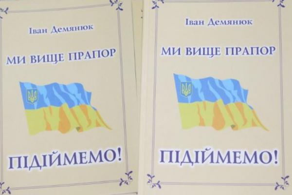 Рівненський історик презентував книгу «Ми вище прапор підіймемо!»