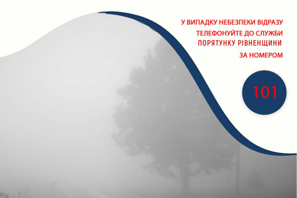На Рівненщині попереджають про туман і погану видимість