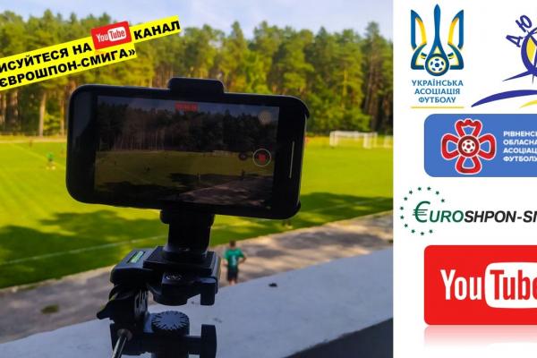 «Єврошпон-Смига» оголошує челендж для вболівальників
