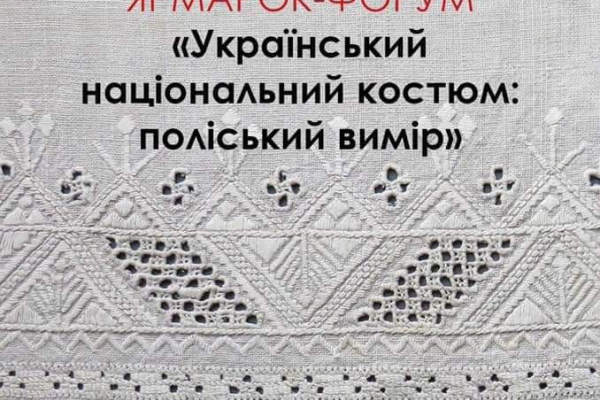 У Рівному відбудеться ярмарок-форум «Український національний костюм: поліський вимір»