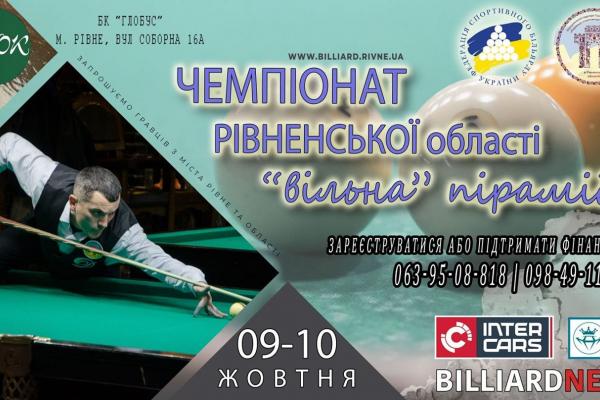 На наступних вихідних відбудеться VI Чемпіонат Рівненської області з більярдного спорту