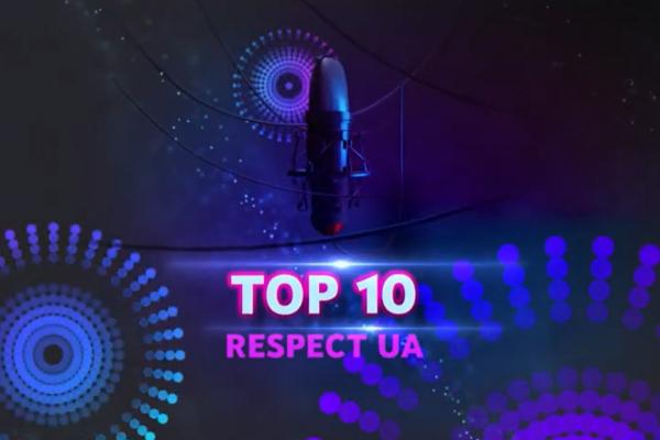 Слухаємо TOP 10 від радіо RESPECT UA