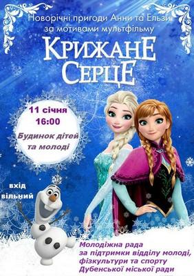 У Дубному влаштують безкоштовний показ різдвяних стрічок (Анонс)