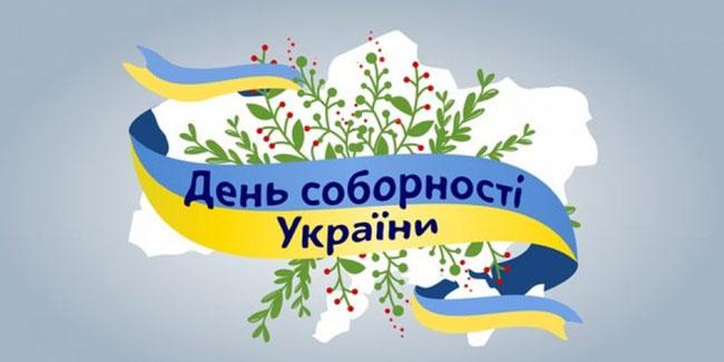 На День Соборності України рівняни створюватимуть ланцюг єднання та візьмуть участь у просвітницькій лекції