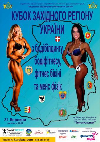 У Рівному вперше  пройде кубок Західного регіону України з бодібілдингу